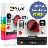 菲林因斯特《 Polaroid OneStep 濾鏡組 》寶麗萊 Originals i-Type 拍立得相機 濾鏡