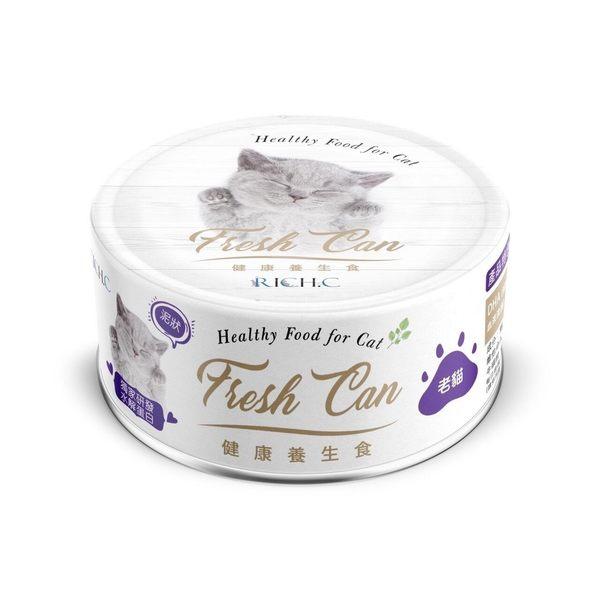 *KING WANG*【單罐】Fresh can《健康養生食主食貓罐》85g 貓罐頭 多種口味可選