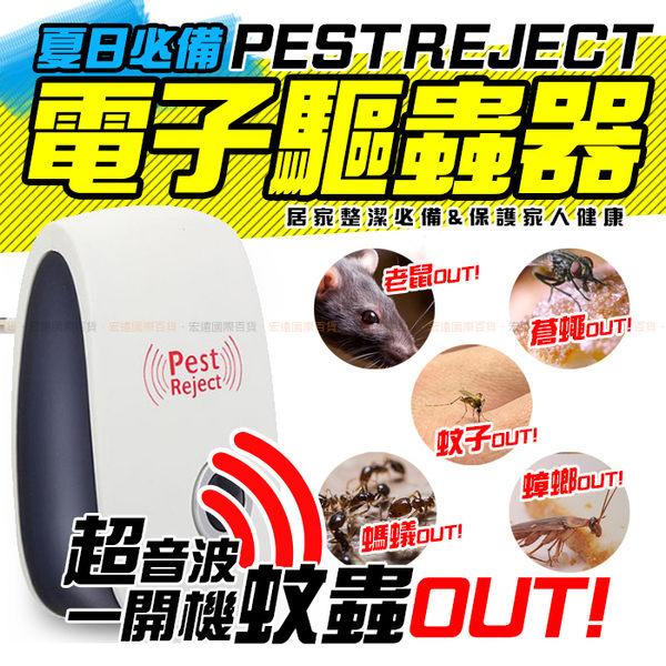 【消滅害蟲】歐美熱銷 超音波驅鼠器 最新一代 智能變頻式 電子驅鼠器 環保無毒【H00047】