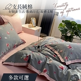 【eyah】歐式數位印花60支長絨棉床包枕套組-雙人加大 多款任選伊莓