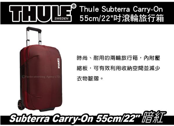 ||MyRack|| 都樂Thule Subterra Carry-On 55cm 22吋 暗紅 拉桿式滾輪旅行箱 登機箱