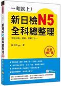 (二手書)一考就上!新日檢N5全科總整理全新修訂版
