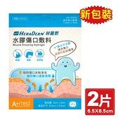 (新包裝) 赫麗敷 HERADERM 水膠傷口敷料 (6.5x8.5cm) 2片/盒 專品藥局 【2013560】