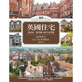 圖解英國住宅