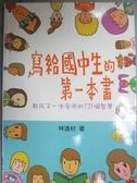 【書寶二手書T1/國中小參考書_OHQ】寫給國中生的第一本書_林進材