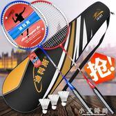 羽毛球拍 羽毛球拍單雙拍 成人初學輕盈訓練情侶拍套裝2支裝球拍 小艾時尚 igo