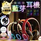 【現貨 免運費!電競音質重低音耳罩式耳機】藍芽耳機 耳罩式藍牙耳機 藍芽耳麥