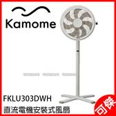Kamome  直流電機安裝式風扇 FKLU-303D  白色 直立式風扇  日本  靜音省電  日本代購 可傑 限宅配寄送