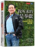(二手書)我所求的是奉獻:花店囝仔到亞洲泌尿外科掌舵者邱文祥