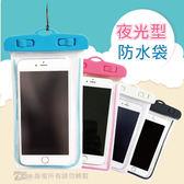 夜光防水袋Iphone6 6s 6plus M8 816 Note2  可觸控海邊游泳潛水