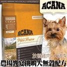 【培菓平價寵物網】愛肯拿》農場饗宴挑嘴犬無穀(放養雞+火雞肉)全新配方6kg