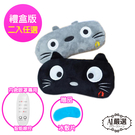 【Obeauty 奧緹】日本喵星人造型USB舒壓香薰熱敷眼罩-控溫款(2款任選-A1嚴選-KawaDenki)