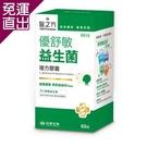 台塑生醫 優舒敏益生菌複方膠囊 (60錠/瓶)【免運直出】