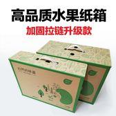 蘋果12只24只裝水果拉鏈紙箱快遞10斤5斤裝帶提手禮盒 萬客居