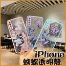 蝴蝶紛飛|蘋果 iPhone 12 11 XR XSmax SE2 i7 i8 Plus閃粉 透明殼 手機保護套 四角防摔 軟殼 掛繩孔