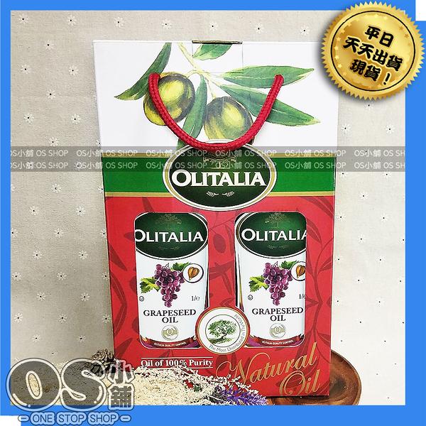 (現貨免運) 奧利塔葡萄籽油 禮盒組(1000mlx2)   OS小舖