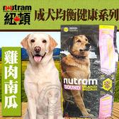 【培菓平價寵物網】Nutram加拿大紐頓》新專業配方狗糧S6成犬雞肉南瓜13.6kg送狗零食一包