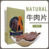 *WANG*100% 天然紐西蘭寵物點心《牛肉片》盒裝110g