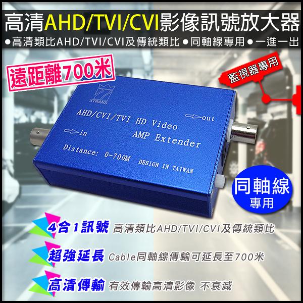 監視器周邊 KINGNET 一進一出影像訊號放大器 支援高清類比AHD/傳統類比 Cable線 700M