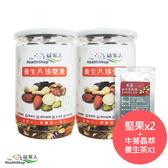 【組合優惠】益家人 養生八珍堅果 MixNut(350克/罐)(2入組)+牛蒡晶萃養生飲
