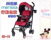 麗嬰兒童玩具館~美瑞莎merissa 行動休旅嬰兒手推車.年度新款EB-18
