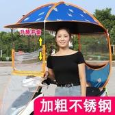 電動車摩托三輪遮雨棚蓬新款防曬遮陽防雨傘電瓶自行車擋風雨罩 LX HOME 新品