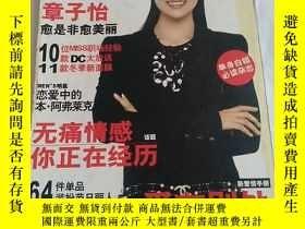 二手書博民逛書店現代服裝罕見2003年 1月號 封面:章子怡Y232101 出版2003
