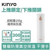 KINYO KIM-30W 304不鏽鋼超輕量保溫杯 300ml 白