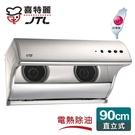 送基本安裝 喜特麗 直立式電熱除油排油煙機90cm JT-1731L