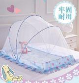 嬰兒蚊帳罩帶支架新生兒寶寶床加密無底可折疊小床紋賬兒童防蚊粉igo    蜜拉貝爾