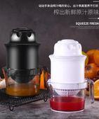 手動榨汁機家用水果小型便攜迷你