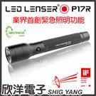 德國 LED LENSER 充電式變焦手電筒 P17R
