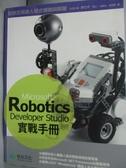 【書寶二手書T6/電腦_WDV】Microsoft Robotics Developer Studio實戰手冊_康仕仲