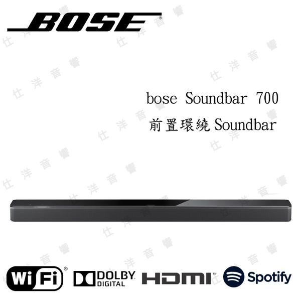 BOSE 美國 bose soundbar 700 無線環繞Soundbar 【貿易商貨+免運】