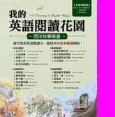 書我的英語閱讀花園:西洋故事 【 增修版】