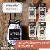 【日貨John's Blend吊掛式香氛片】Norns 日本進口 白麝香 蘋果梨 紅酒茉莉 室內芳香除臭 居家香氛