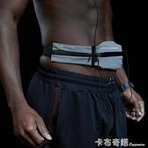 運動跑步防水腰包女潮手機包男馬拉松裝備健身超薄貼身隱形腰帶 卡布奇诺