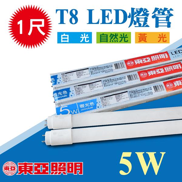 【奇亮科技】附發票 東亞 LED T8燈管 1尺燈管 5W 白光 LED燈管 玻璃燈管省電燈管 無藍光不閃頻