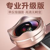 手機鏡頭超廣角微距魚眼三合一套裝通用單反自拍外置攝像頭iPhone 免運
