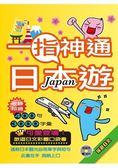 一指神通日本遊:旅遊日文(32K彩色軟精裝 1MP3)
