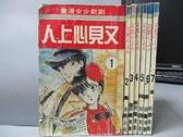 【書寶二手書T9/漫畫書_ODG】又見心上人_1~7集合售