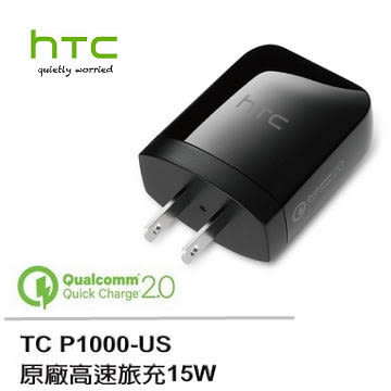 【YUI】HTC 原廠旅充 (TC P1000-US 15W/QC2.0) HTC 10 M10 ONE A9 M9 X9 830 原廠旅充 TC P1000 US