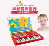 兒童電子琴童謠小鋼琴早教有聲書音樂琴兒童有聲音樂玩具WL2623【衣好月圓】