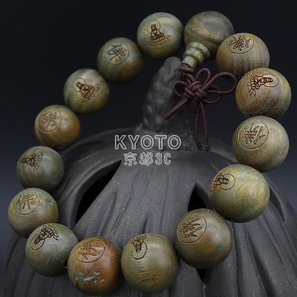 天然圣檀木綠檀木佛珠手串刻佛字觀音文玩飾品念珠男女款情侶