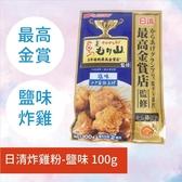 日清 最高金賞炸雞粉--鹽味 100g