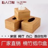 簡約楠竹木面紙盒抽紙盒大中小號酒店餐廳居家餐巾紙盒