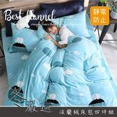 專櫃級法蘭絨床包組 單人3.5x6.2尺 海底世界【BE1102935】 兩用毯被套 纖細保暖 不掉毛  BEST寢飾