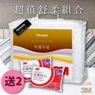 《超值1送2》3M Z500特暖冬被 標準雙人 送 3M防蹣枕頭標準型2入 防蹣 枕頭 棉被 被子 透氣 可水洗