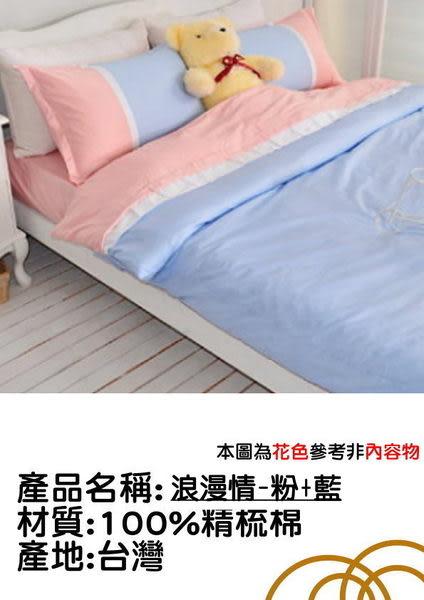 《素色雙色-英倫風》100%精梳棉【雙人床包5X6.2尺/枕套/雙人被套(薄被套)】粉紅+水藍