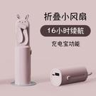 迷你小風扇 USB迷你隨身手持小風扇小風扇可充電學生隨身便攜式超靜音風扇
